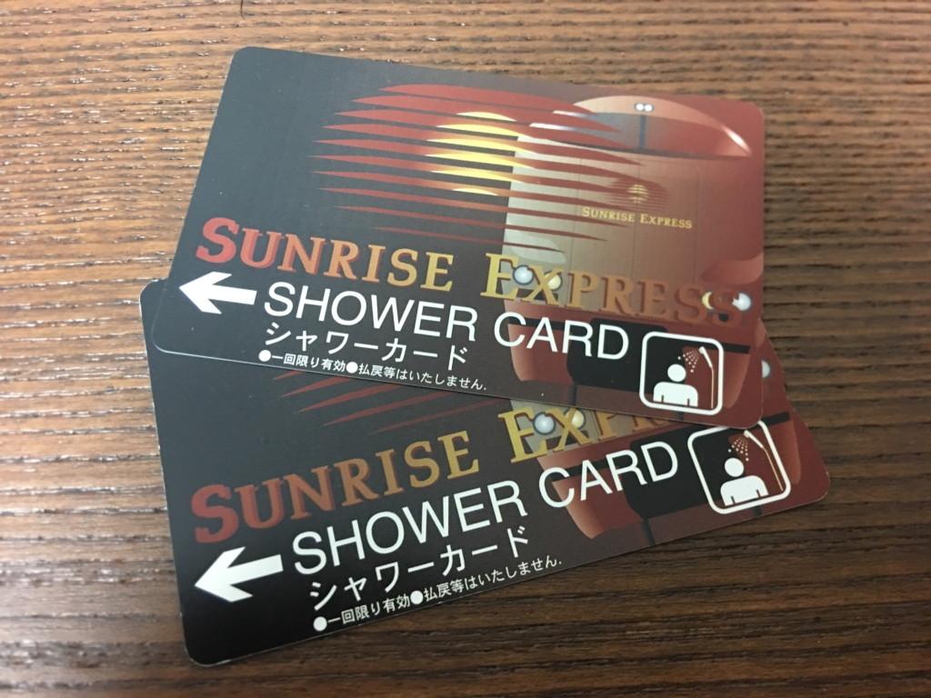 シャワー カード サンライズ