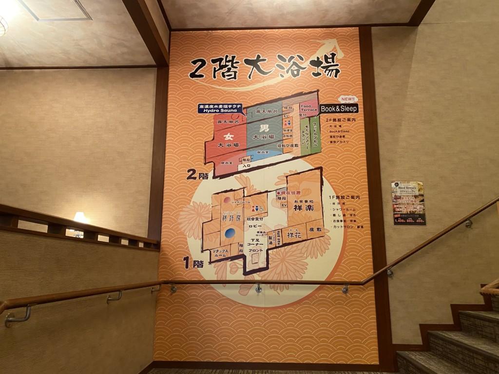 祥 福 堺 楽天 浜 温泉